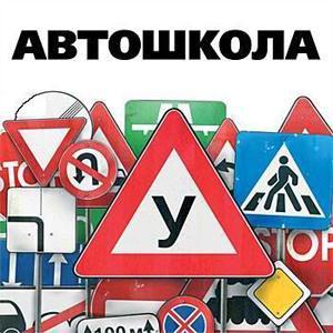 Автошколы Култука