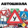 Автошколы в Култуке